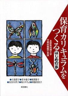保育カリキュラムをつくる はじめの一歩—長野県短期大学付属幼稚園の実践—