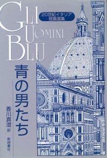 青の男たち—20世紀イタリア短篇選集— ※僅少本につき美本無し