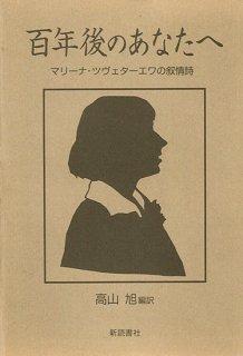 百年後のあなたへ 〜マリーナ・ツヴェターエワの叙情詩〜 ※僅少本につき美本無し