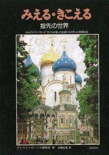 みえる・きこえる—指先の世界 セルギエフ=パサート「子どもの家」の生徒たちの作った物語と絵 旧ザゴールスク子どもの家の教育— ※美本なし