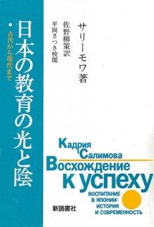 日本の教育の光と陰—古代から現代まで— ※僅少本につき美本無し