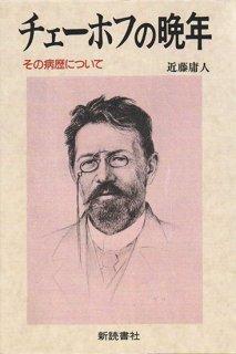 チェーホフの晩年 —その病歴について—