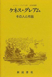 ケネス・グレアム —その人と作品—※僅少本につき美本無し