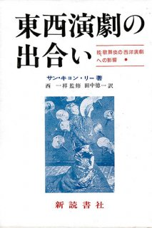 東西演劇の出会い —能・歌舞伎の西洋演劇への影響— ※僅少本につき美本無し