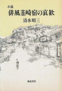 俳風・韮崎宿の哀歓 小説 ※僅少本につき美本無し
