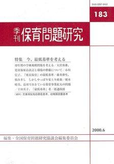 季刊保育問題研究183号