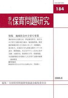 季刊保育問題研究184号