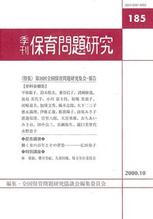 季刊保育問題研究185号