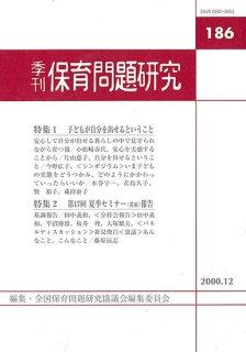 季刊保育問題研究186号
