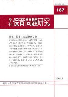 季刊保育問題研究187号