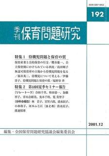 季刊保育問題研究192号