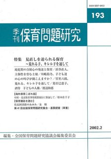 季刊保育問題研究193号
