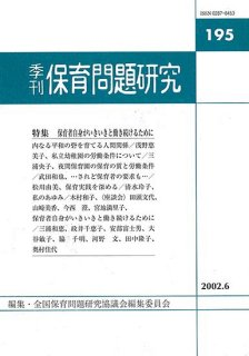 季刊保育問題研究195号