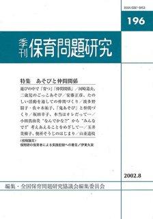 季刊保育問題研究196号