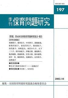 季刊保育問題研究197号