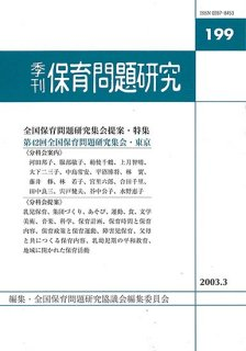 季刊保育問題研究199号