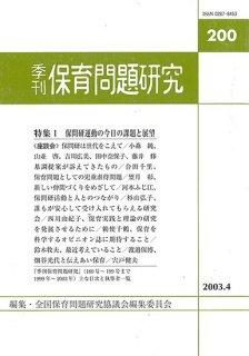 季刊保育問題研究200号