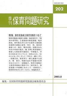 季刊保育問題研究202号