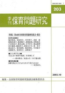 季刊保育問題研究203号