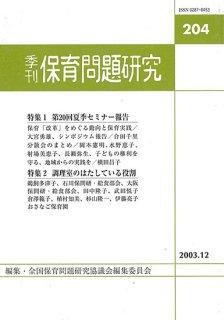 季刊保育問題研究204号