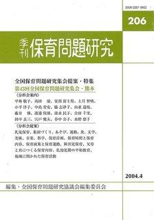 季刊保育問題研究206号