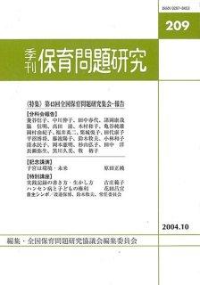 季刊保育問題研究209号