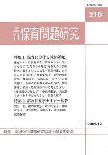 季刊保育問題研究210号