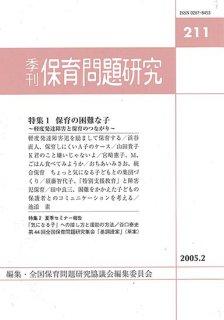 季刊保育問題研究211号