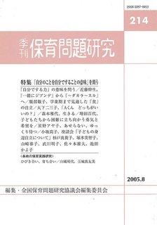 季刊保育問題研究214号