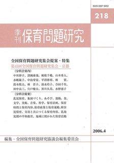 季刊保育問題研究218号