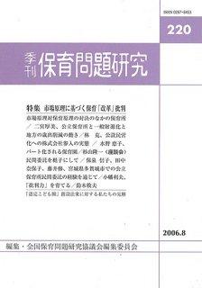 季刊保育問題研究220号
