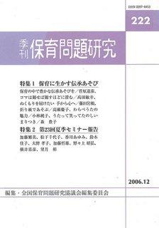 季刊保育問題研究222号