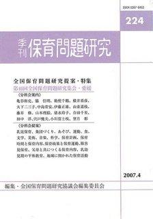 季刊保育問題研究224号