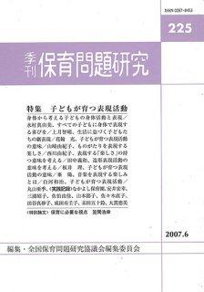 季刊保育問題研究225号