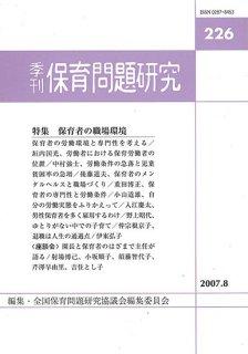 季刊保育問題研究226号