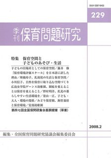 季刊保育問題研究229号