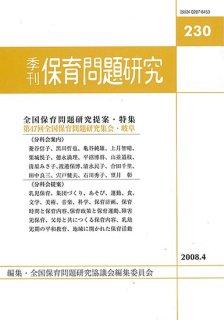 季刊保育問題研究230号