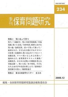 季刊保育問題研究234号