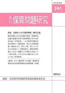 季刊保育問題研究241号