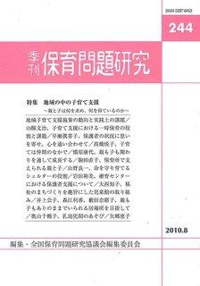 季刊保育問題研究244号