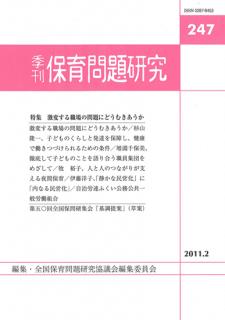 季刊保育問題研究247号