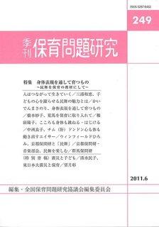 季刊保育問題研究249号