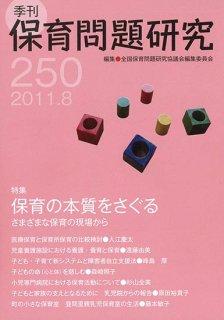 季刊保育問題研究250号
