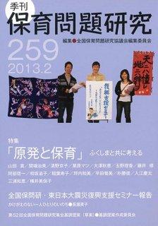 季刊保育問題研究259号