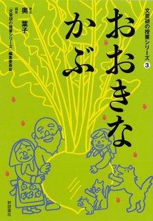 おおきなかぶ (文芸研の授業シリーズ3)