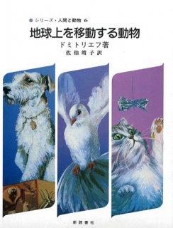 地球上を移動する動物(シリーズ・人間と動物6)※僅少本につき美本無し
