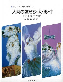 人間の友だち・犬・馬・牛(シリーズ・人間と動物4)※僅少本につき美本無し