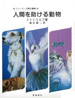 人間を助ける動物(シリーズ・人間と動物5)※僅少本につき美本無し