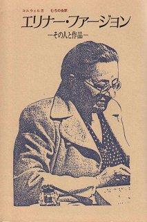 エリナー・ファージョン —その人と作品—