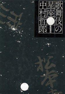 歌舞伎の星座—現代花形俳優論— ※僅少本につき美本無し